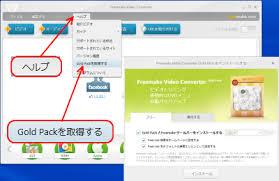 Freemake Video Converter Gold 4.1.9 Serial Key Crack Free Download