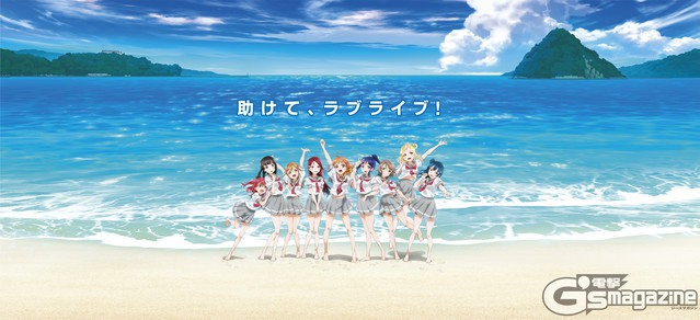 [ANIME] New visual for Love Live! Sunshine!! revealed