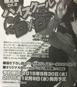 [ANIME] Unaired High School DXD episode to be bundled with new light novel