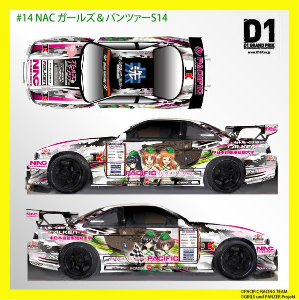 [ANIME] Pacific Racing unveils their Girls und Panzer drift car