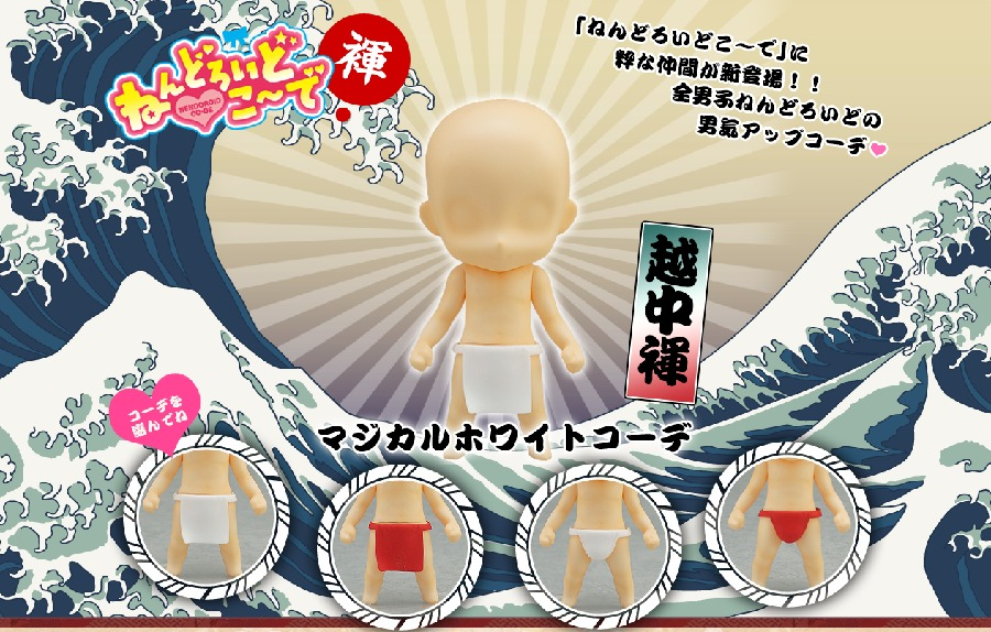 [LOOT] Good Smile Company announces manly fundoshi for Nendoroids