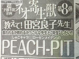 [ANIME] Rozen Maiden creator, Peach-Pit, will draw Parasyte one-shot manga