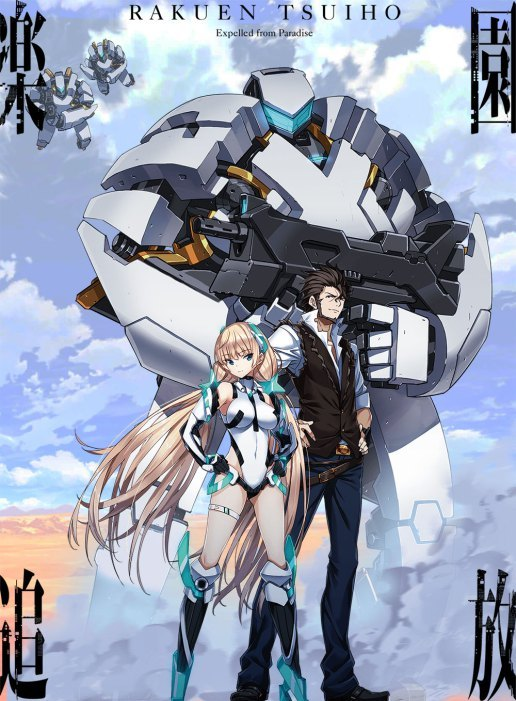 [ANIME] Expelled from Paradise wins Best Animation for the 24th Japan Film Critics Award