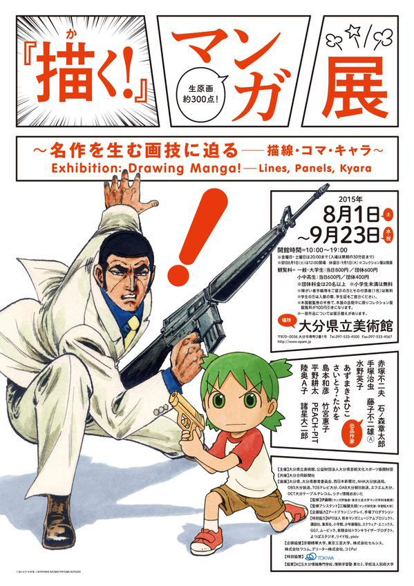 [MANGA] Golgo 13 and Yotsuba have an unexpected team-up for a manga exhibition