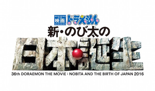[ANIME] Doraemon The Movie: Nobita and the Birth of Japan remake announced
