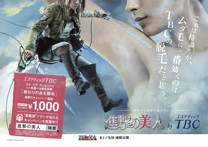 [MOVIE] Attack on Titan cuts down body and facial hair in new collaboration