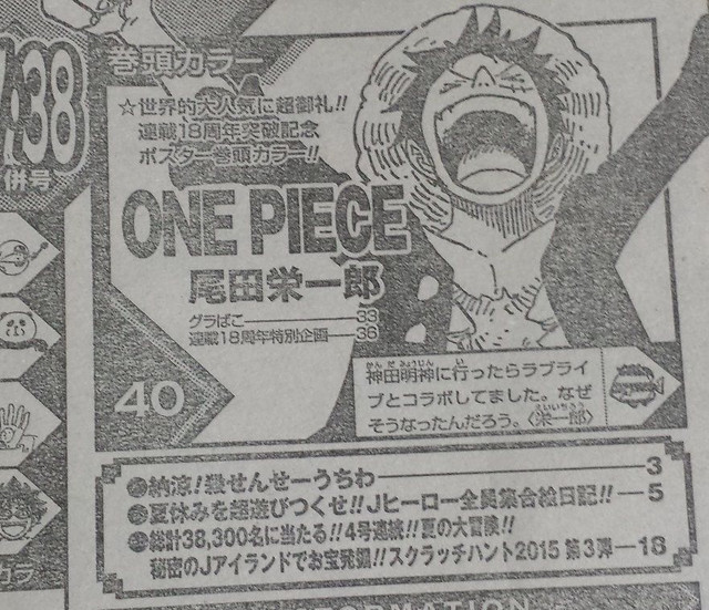 One Piece mangaka Eiichiro Oda announces a surprising collaboration with Love Live!