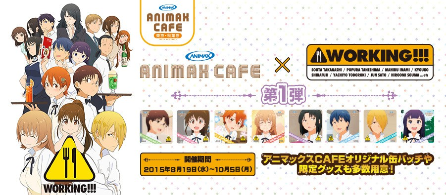 [FOOD] Animax Café gets 'Working!!!' with their own Wagnaria menu