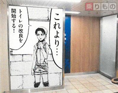 [RANDOM] Attack on Titan's Levi becomes Osaka Loop Line's spokesperson for bathroom improvements