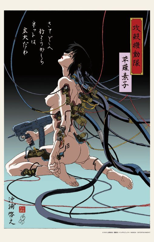 [LOOT] Ghost in the Shell inspires traditional Ukiyo-e prints, and it's not cheap