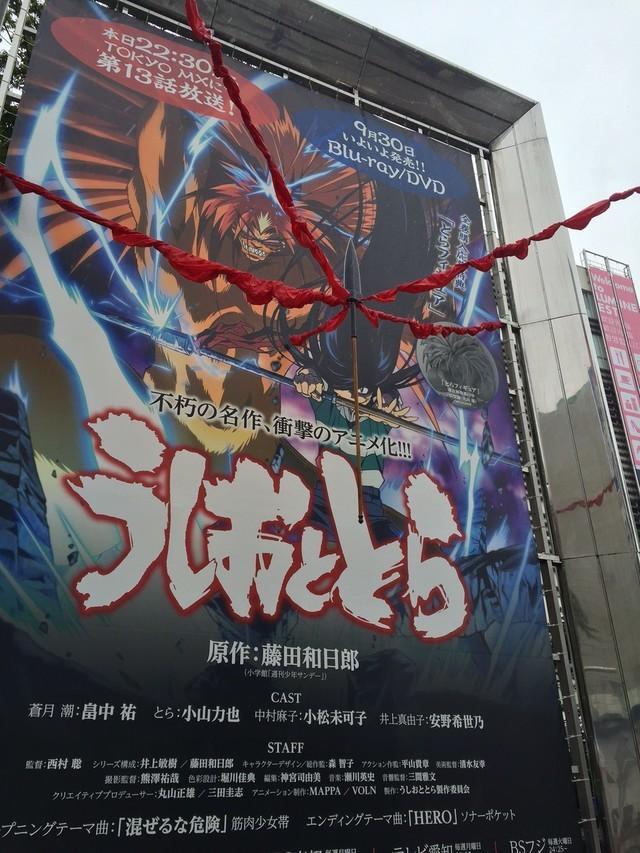 [ANIME] Ushio and Tora's 'Beast Spear' makes an appearance in Shinjuku