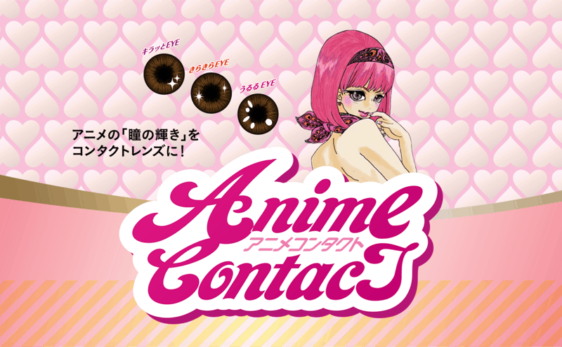 [LOOT] Make Your eyes sparkle like anime characters with these Anime Eye Contact Lenses