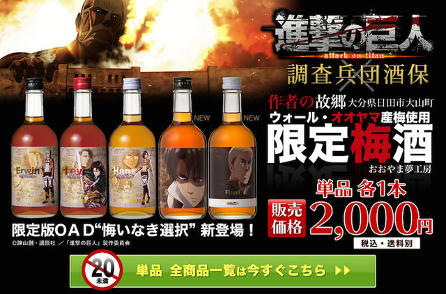 [FOOD] Official Attack on Titan plum wines made from plums from creator Hajime Isayama's family orchard
