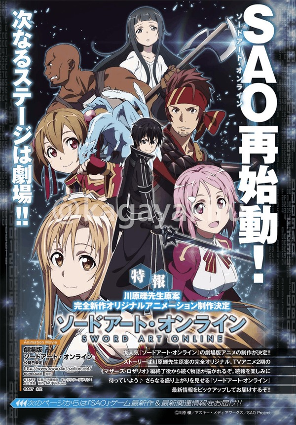 [ANIME] Sword Art Online film to take place after the events of Mother's Rosario arc