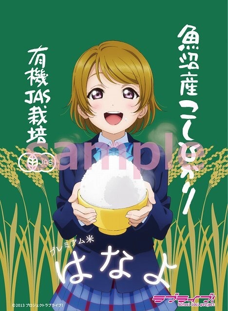 Love Live!'s rice-lover, Hanayo, gets her own brand of rice