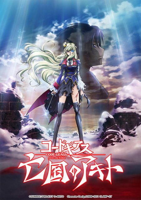 [ANIME] New trailer for the 5th and final chapter of Code Geass: Akito the Exiled