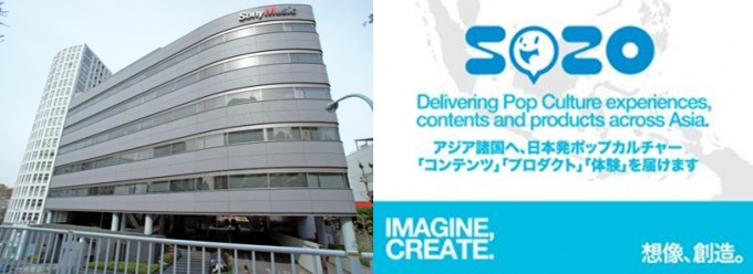[BIZ] Sony Music Entertainment (Japan) Inc. forms Capital Alliance with SOZO, the brand owner and organisers of AFA (Anime Festival Asia)