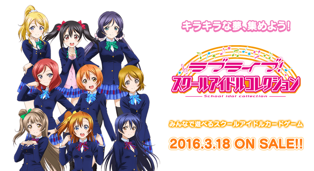 [GAMES] Official Love Live! Trading Card Game announced by Bushiroad