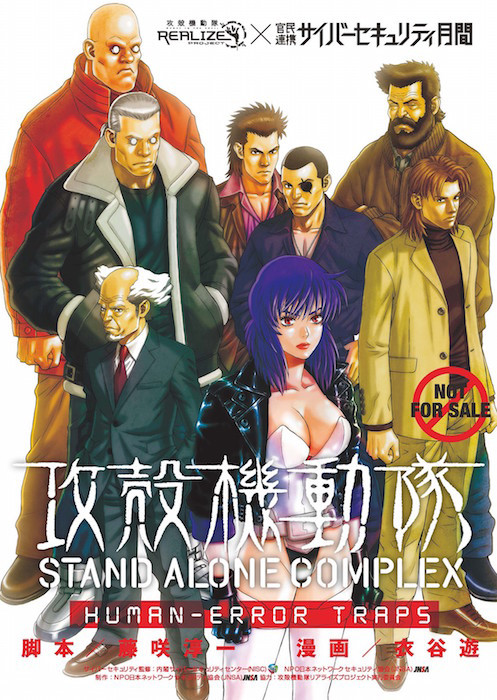 "[MANGA] Ghost in the Shell gets a 40-page manga to promote ""Cyber Security Awareness Month"""