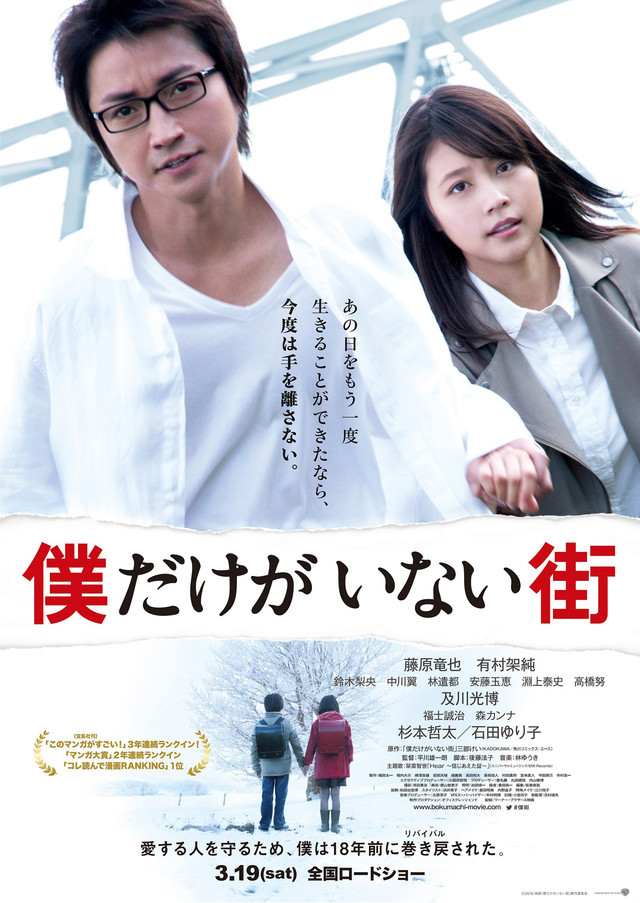 [MOVIES] Live-action ERASED film's trailer released, manga to end in March