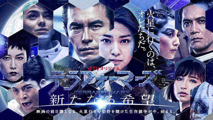 [MOVIE] Live-action Terraformars film gets a prequel special, new poster revealed