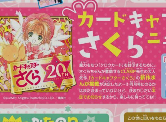 [MANGA] Clamp making a new Cardcaptor Sakura short story manga to celebrate 20th anniversary