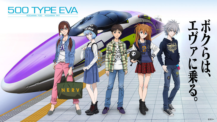 [JAPAN] Evangelion Shinkansen continues campaign with new visual and bonuses