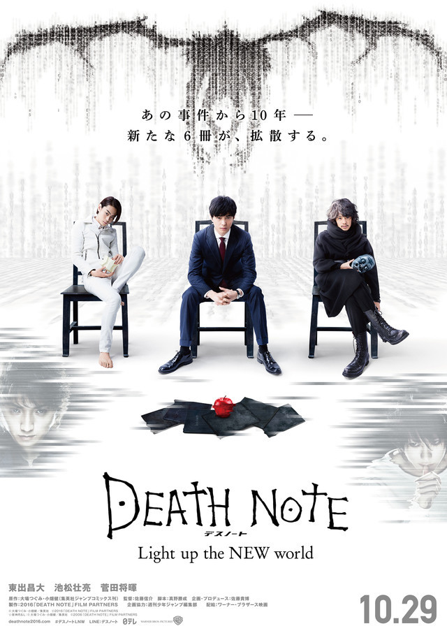 [MOVIE] Death Note 2016 Poster Reveals Title, While Ryuk and Misa Amane Returns