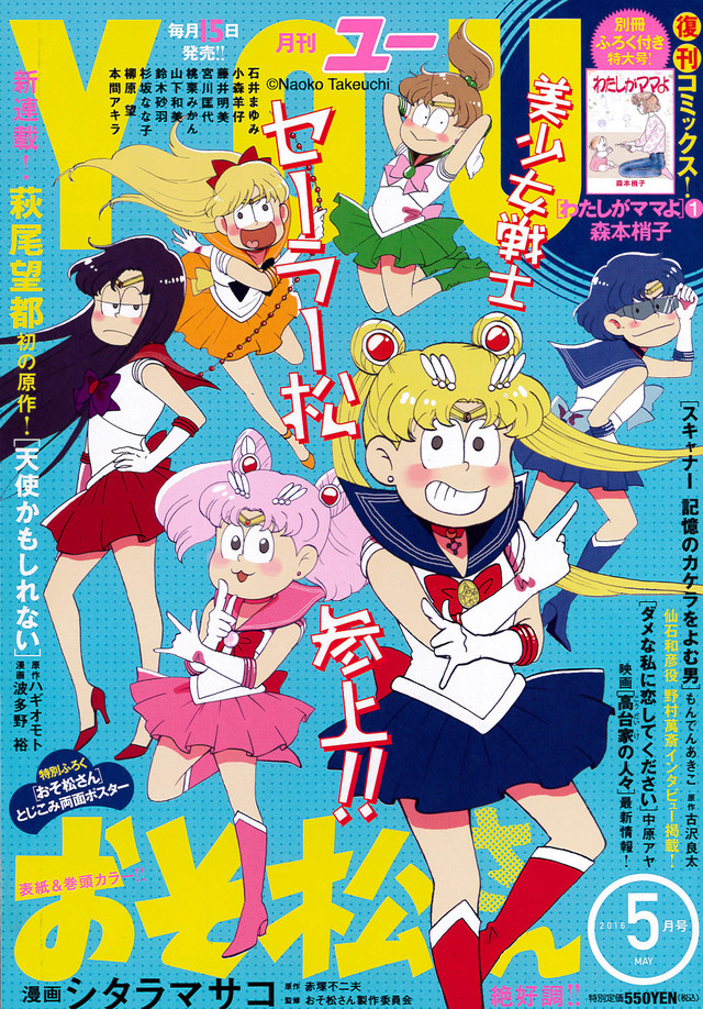 [MANGA] Sailor Osomatsu?! Matsuno Sextuplets Cosplay Sailor Moon's Sailor Senshii for Magazine Cover