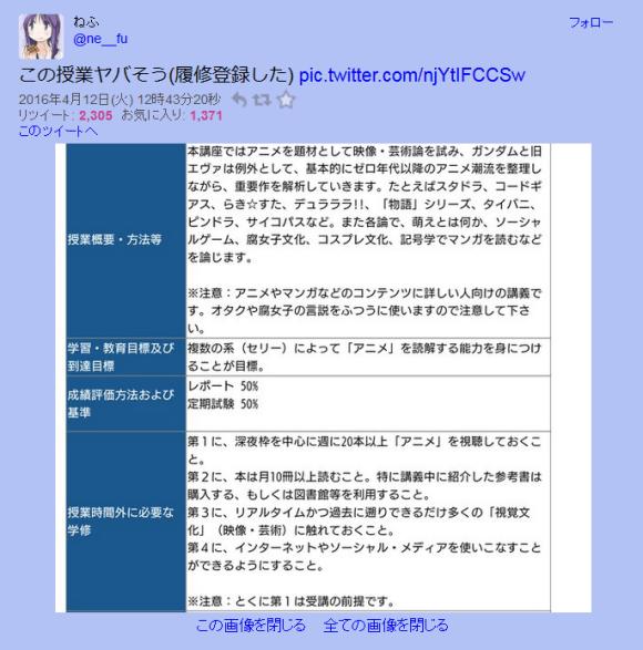 otaku-class-syllabus