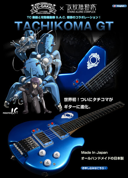 [LOOT] Ghost in the Shell's Tachikoma inspires its own guitar