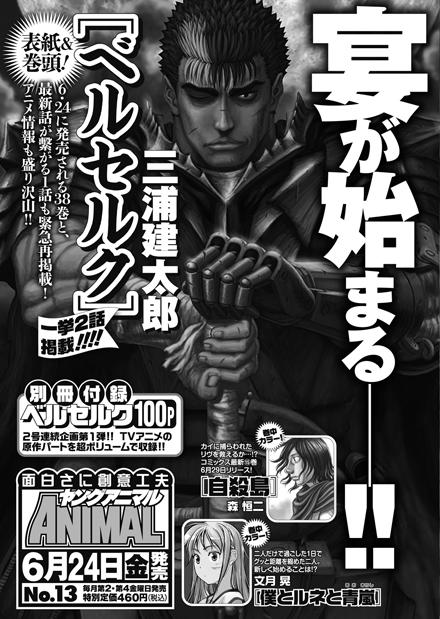[MANGA] Berserk manga to return from its latest hiatus this month