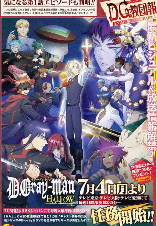 [ANIME] D.Gray-man Hallow's new visual confirms release date