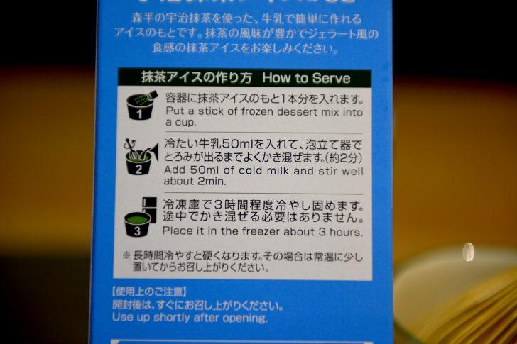 ice cream instruct