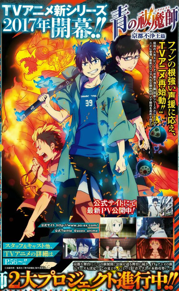 Leaked image shows a new Blue Exorcist anime scheduled for 2017