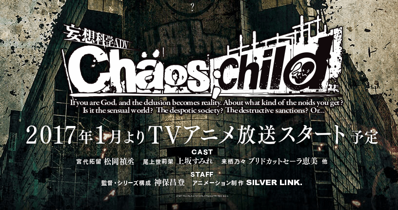 Chaos;Child TV Anime to premiere in January, initial cast confirmed