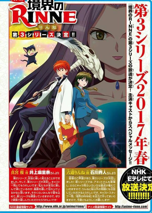 Rumiko Takahashi's Kyoukai no Rinne anime is getting a third season