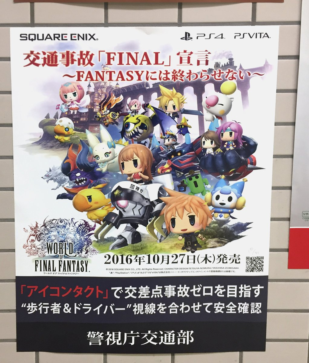 Tokyo Police and Final Fantasy team up to help prevent traffic accidents