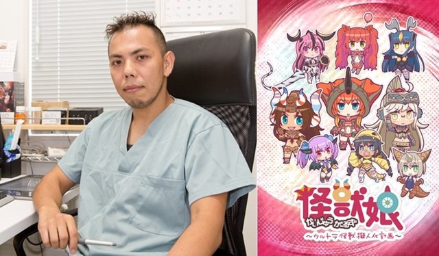 Did you know: Kaijuu Girls and Re:Zero shorts director is a veterinarian by day