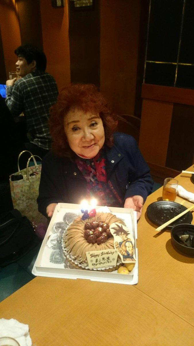 Masako Nozawa has turned 80