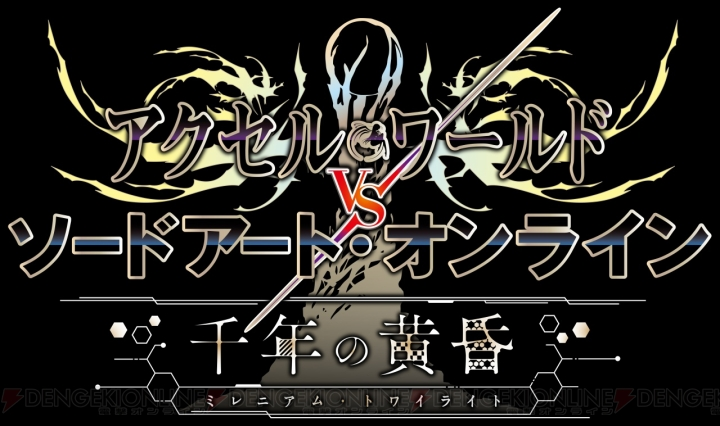 Accel World VS Sword Art Online: Millennium Twilight crossover game announced during event