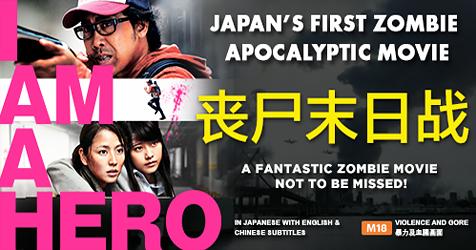 I AM HERO – A Zombie Movie ZQN!