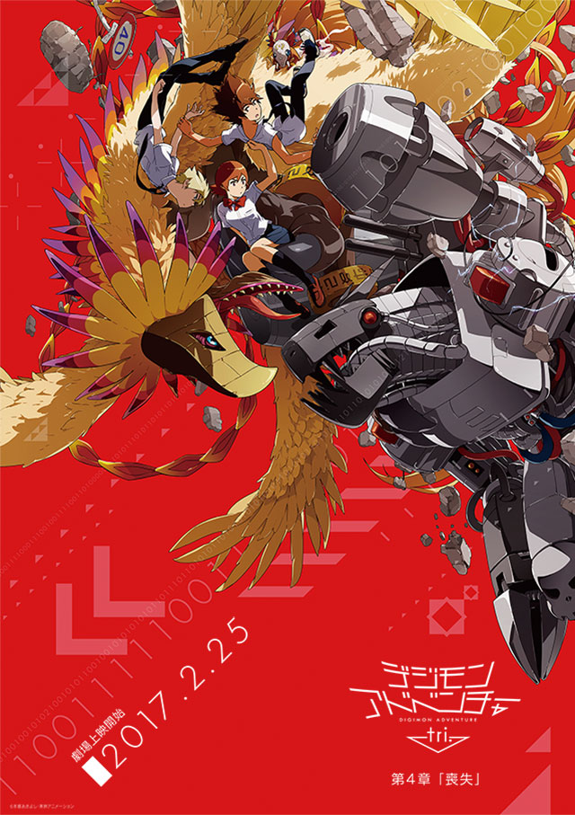 Digimon Adventure tri. part 4: Soushitsu's new poster visual revealed