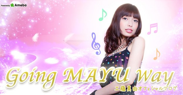Anisong singer Mayu Kudo announces she is retiring in April