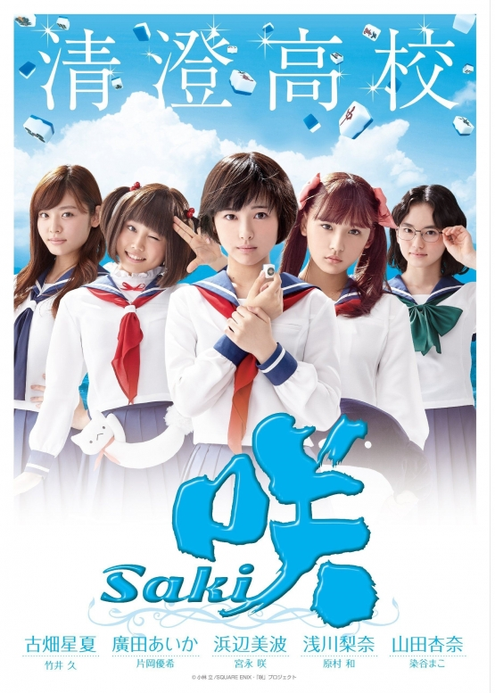 Live-action Saki project teases fans with 4 new poster visuals, one for each team