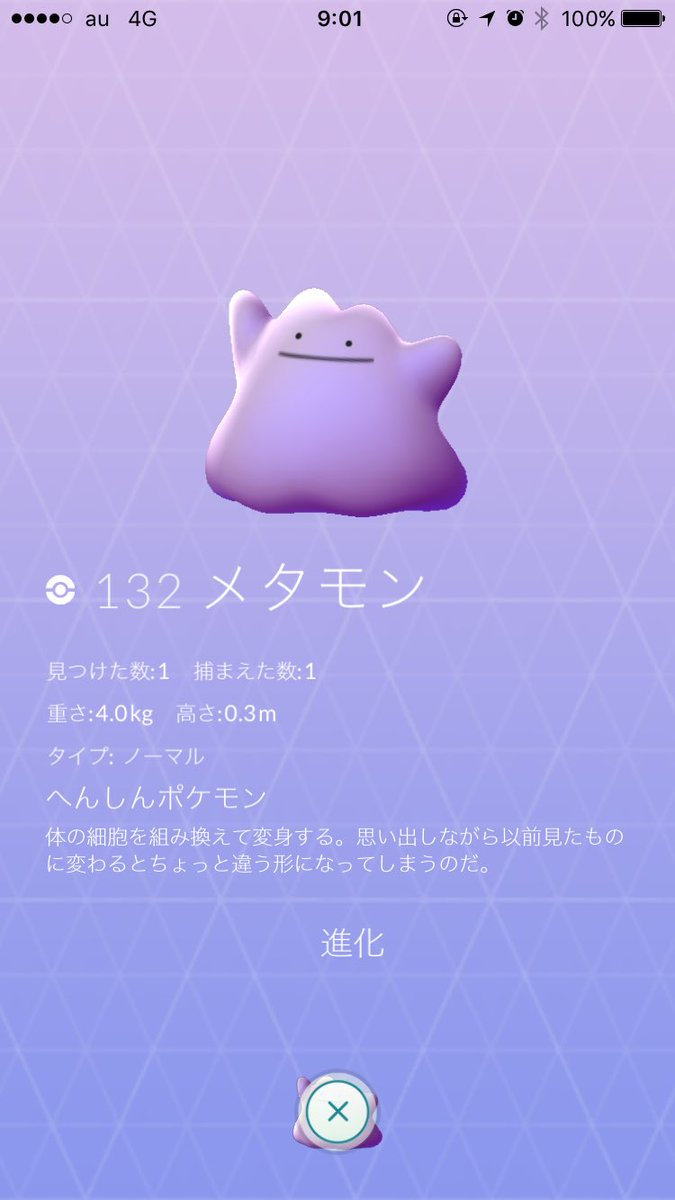 After a long wait, Ditto now available for Pokemon Go