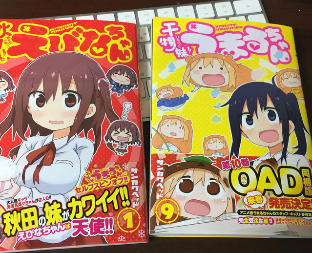 Himouto! Umaru-chan is back as series gets new OAD