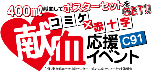 Donate blood to the Red Cross during Comiket 91 for Special Goods