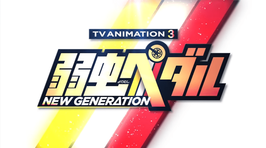 Yowamushi Pedal: New Generation reveals new captains in latest PV
