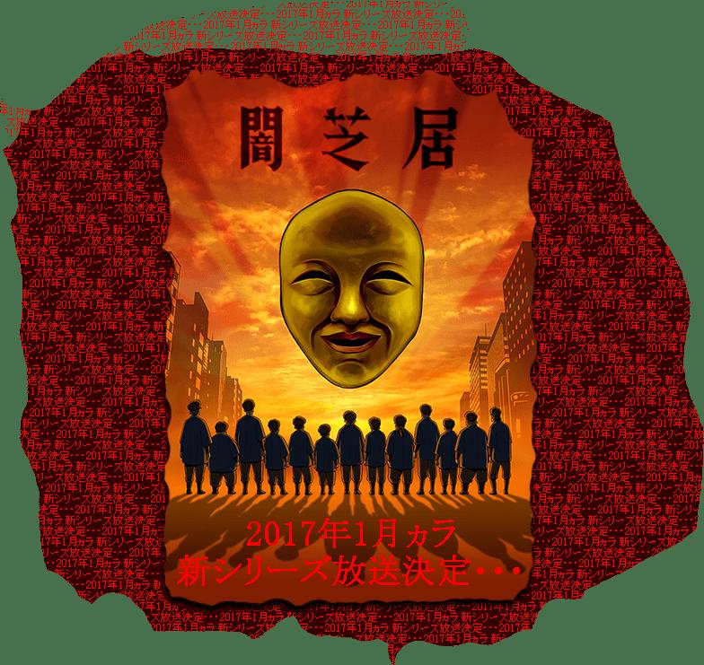 Horror anime Yamishibai: Japanese Ghost Stories Returns for 4th Season in Jan